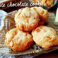 ♡ホットケーキミックスde作る♪コーンフレーク入りホワイトチョコクッキー♡【#ホワイトデー】