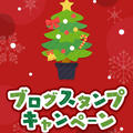クリスマスツリー飾ってる?