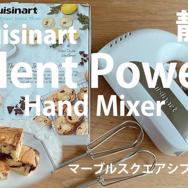【レビュー】クイジナートサイレントパワーハンドミキサーを2週間使用してみて