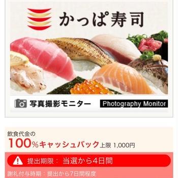 かっぱ寿司がお得♪ 1000円キャッシュバック(*´꒳`*)