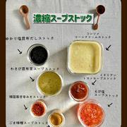 【つくりおき】濃縮スープストック 7種類