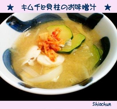 キムチとホタテ貝柱のお味噌汁★
