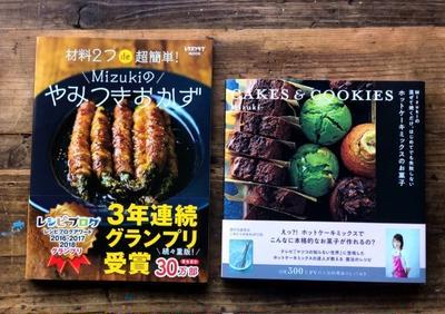いよいよ•••【#ホットケーキミックスのお菓子】