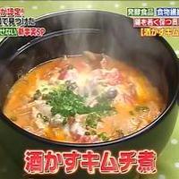 腸内環境を整える「酒かすキムチ煮」レシピ