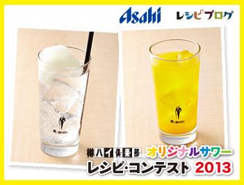樽ハイ倶楽部オリジナルサワーレシピ・コンテスト2013投票企画