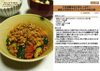 ごま油香る白ごまたっぷり!納豆と叩ききゅうりとキムチの和え物 和え物料理 -Recipe No.1247-
