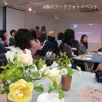 Pinterest レシピブログ&楽天レシピ フォトイベント