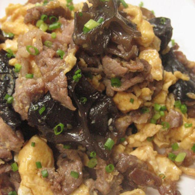 木耳(きくらげ)と豚肉の卵炒め