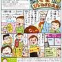 コミックエッセイ:嗚呼!!伝統の七高びじねす交流会 No.53&54&55(東都よみうり)
