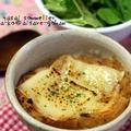 簡単♪「オニオングラタン風スープ」固くなったバゲット救済!レンジ技で手早く完成☆