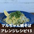 100種のマルちゃん焼そば~アレンジチャレンジ13~超簡単!【EZ!】ガツンとレモン!しらすと大葉の塩焼そば