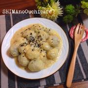里芋のクリーミィ味噌バター煮