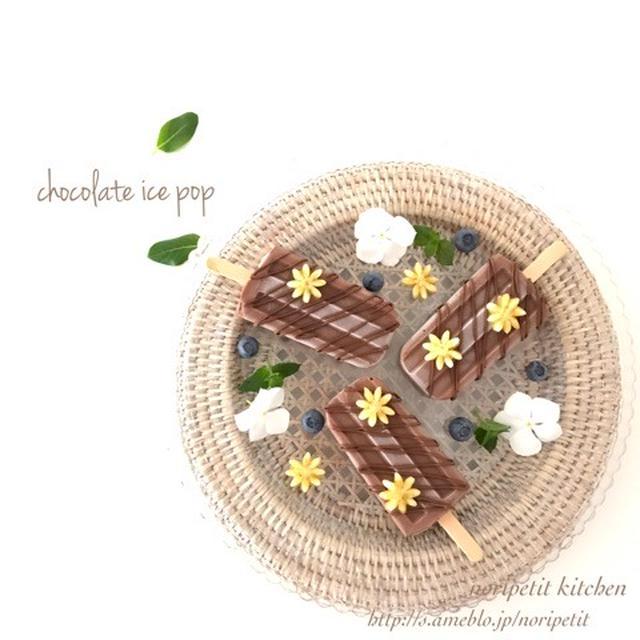 基本の材料3つ♡簡単・ヘルシー♡お豆腐チョコアイスバー