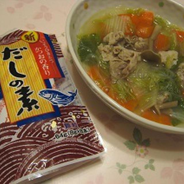 『新鰹だしの素』で「野菜たっぷり春雨スープ」