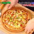 番組内で紹介されたホットケーキミックスレシピ(補足)【#マツコの知らない世界】