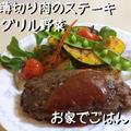 牛薄切り肉のステーキとグリル野菜