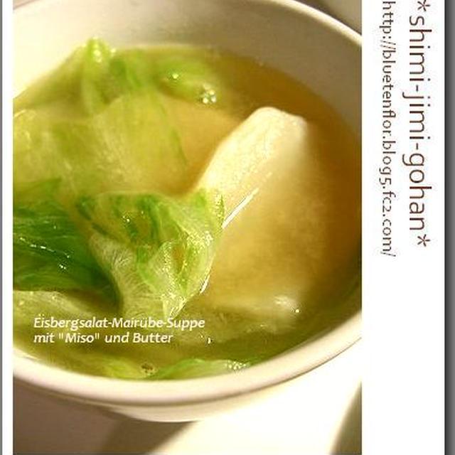 レタスとかぶのほっこり味噌バタースープ