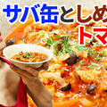【YouTube】サバ缶としめじのトマト煮|レシピ動画