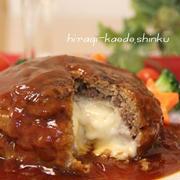 とろ~り♪丸ごとカマンベールチーズ in ビッグハンバーグ