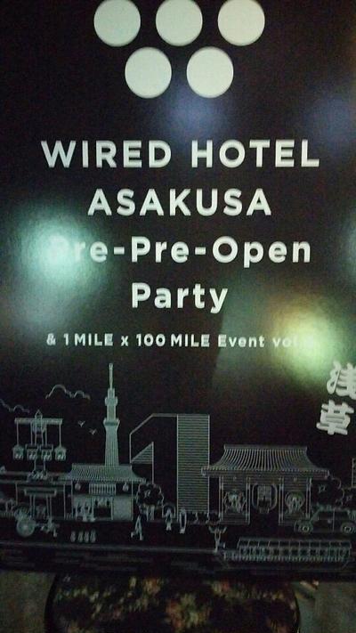 「WIRED HOTEL 」 Pre-Pre Openパーティー