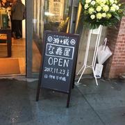本日開店、酒+蔵 な壽屋さんに行っていました