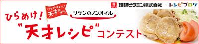 """「リケンのノンオイル」でひらめけ""""天才レシピ""""コンテスト開催"""