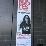 みうらじゅんフェス MJ's FES マイブームの全貌展 SINCE1958 みどころ満載!