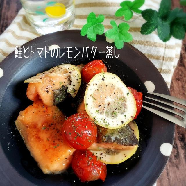 しっとりやわらか♡鮭とトマトのレモンバター蒸し
