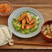 キャベツでカサ増し!特売鮭もボリュームアップできる 鮭の甘辛炒め定食