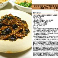 ゴロゴロたっぷり黒豆とたたきごぼうの濃厚クリーミーごま和え -Recipe No.1051-
