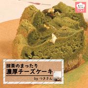 【動画レシピ】簡単でもまったり濃厚♪「抹茶のチーズケーキ」