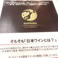 オトナ女子のための楽しく学ぶサントリーワインイベント☆第7回今注目の日本ワインの魅力を楽しもう