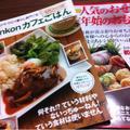ついつい手にとりました!おすすめの料理本!