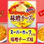 【スーパーカップ1.5倍】 味噌チーズ味ラーメン 【3種のチーズ入りパウダー】