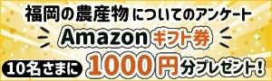 福岡県産農産物についてのアンケート