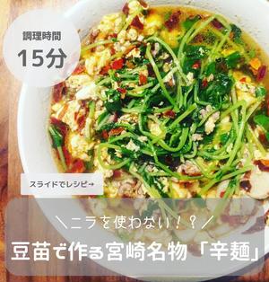 豆苗で作る宮崎名物「辛麺」