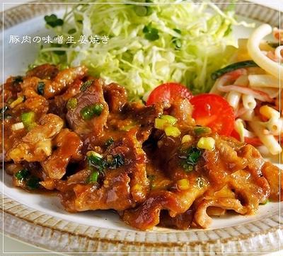 ご飯がすすむ!こってり☆豚肉の味噌生姜焼き