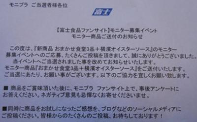 モニプラ *** 富士食品 おまかせ食堂3品+横濱オイスターソース ***