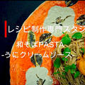 【料理動画・レシピ動画】絶妙な組み合わせが美味。和そばPASTA-うにクリームソース by 料理研究家 指宿さゆり さん