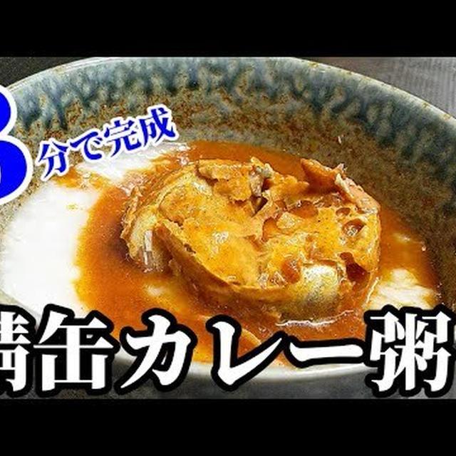 「はくばく」さんの暮らしのおかゆと鯖缶で簡単アレンジレシピ