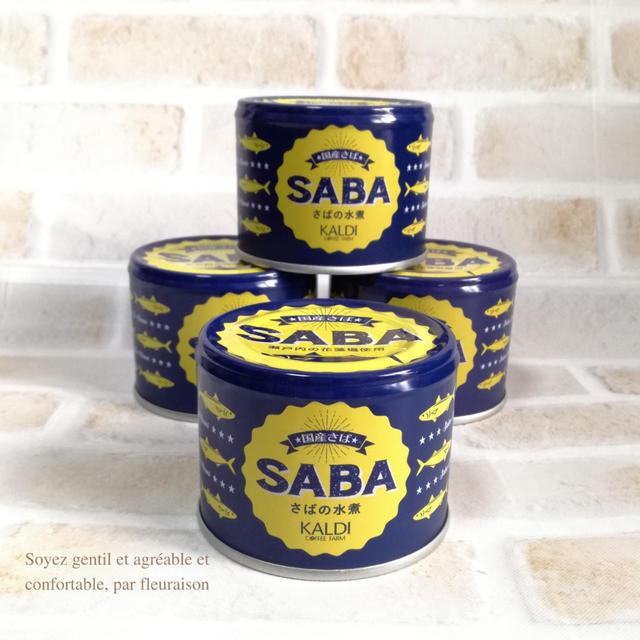 【カルディ】災害時の保存食にも♡国産さば缶「SABA」でパスタランチ