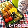 今日はゴルフ場記念日【次男弁当】ピーマンの肉巻き【晩ごはん】麻婆豆腐etc.