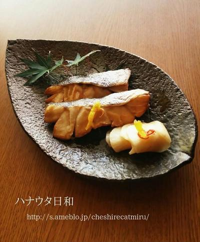 タラの柚庵焼き