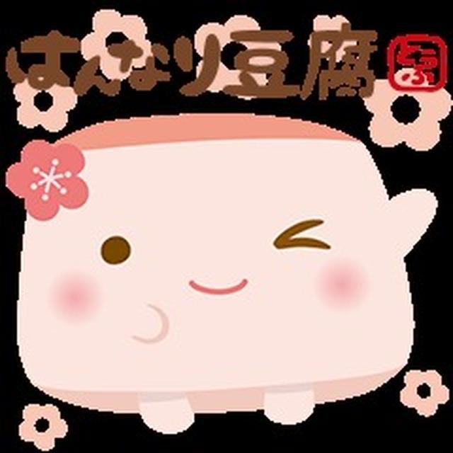 ◇【8月度MVP】ナス入り豚肉豆腐、と「あしゃん♪」