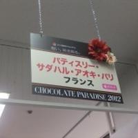 西武池袋本店のチョコレートパラダイス2012の前夜祭に行ってきました。
