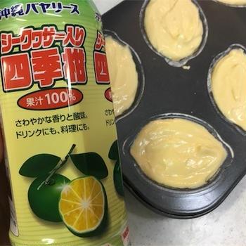 レモンケーキの型を使った「シークヮーサーケーキ」