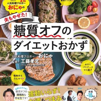 明日、新刊が発売になります♡<おにゃの夫もやせた!糖質オフのダイエットおかず>