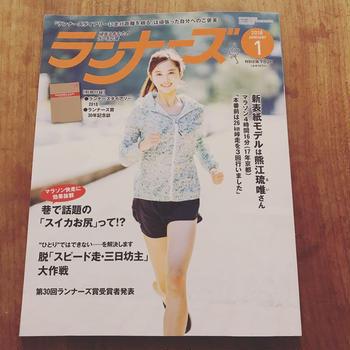 【雑誌】月刊ランナーズ1月号 掲載&冬メニュー