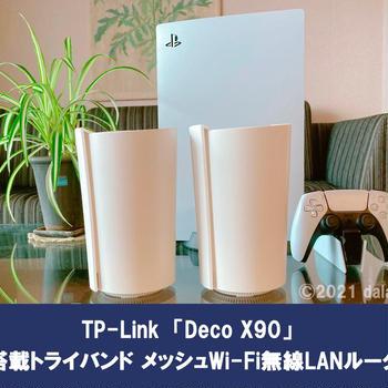 【Deco X90レビュー】AI搭載トライバンド メッシュWi-Fiシステムで離れた部屋でも安定して高速通信!