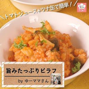 【動画レシピ】トマトジュース+ツナ缶で簡単!「旨みたっぷりピラフ」